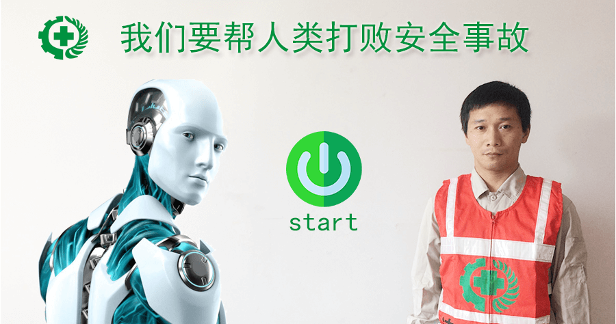 和AI一起帮人类打败安全事故!